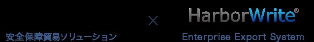日立ソリューションズ 安全保障貿易ソリューション×HarborWrite® EnterPrise Export System